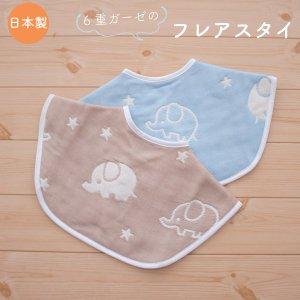 【メール便OK(05)】フレアスタイ 6重ガーゼ ぞう柄 ブルー/ベージュ 綿100% フリーサイズ 日本製