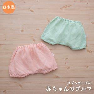 【メール便OK(05)】PUPO 赤ちゃんのブルマ ダブルガーゼ ふんわりソフト仕上げ ピンク/グリーン 70-80cm 綿100% 日本製
