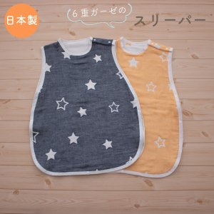 6重ガーゼスリーパー 星柄 オレンジ/ネイビー 綿100% 50-95cm 日本製