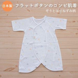 【メール便OK(03)】こんな商品を待っていた!ママやパパ、赤ちゃんに優しいフラットボタンのコンビ肌着 ぞうとはりねずみ柄 選べる肌着