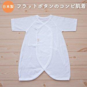 【メール便OK(03)】PUPO 選べる肌着 フラットボタンのコンビ肌着 スナップボタン 新生児 ぞうとはりねずみ柄 コーマフライス 綿100% 50-60cm 日本製