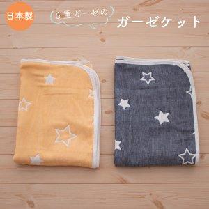 6重ガーゼケット 星柄 オレンジ/ネイビー 綿100% 70×100cm 日本製
