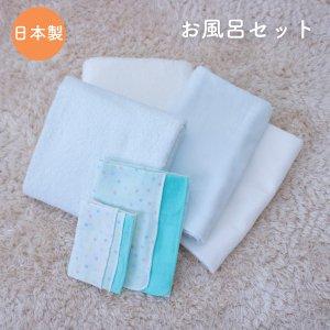 PUPO セットでお得!お風呂セット 正方形タオル×2枚/長方形タオル×2枚/ガーゼハンカチ×3枚/沐浴ガーゼ×2枚 ピンク/ブルー 綿100% 日本製