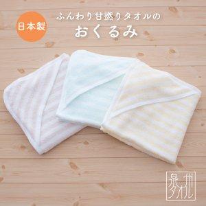 PUPO タオルのおくるみ ふんわり甘撚りタオル 綿100% ピンク/ブルー/クリーム ボーダー 85×85cm 赤ちゃん 日本製