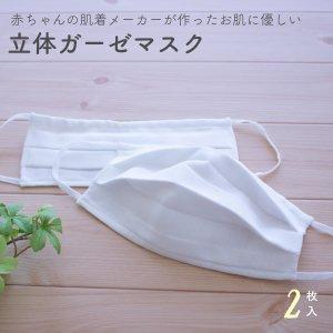 【メール便OK(01)】赤ちゃん用ガーゼで作った立体ガーゼマスク2枚セット ホワイト 日本製 綿100%