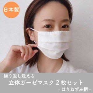 【メール便OK(01)】赤ちゃん用ガーゼで作った立体ガーゼマスク2枚セット はりねずみ柄 日本製 綿100%