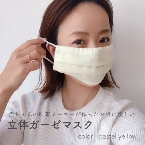 【メール便OK(01)】着用後の快適さにこだわりました!赤ちゃんの肌着メーカーが作った立体ガーゼマスク パステルイエロー 綿100% 日本製