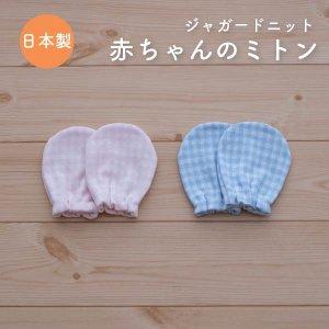 【メール便OK(02)】PUPO 赤ちゃんのミトン ギンガムチェック 1双 ピンク/ブルー ジャガードニット 綿100% 日本製