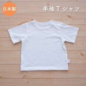【メール便OK(03)】PUPO 半袖Tシャツ 天竺素材 綿100% 肩ボタン 無地ホワイト 70/80/90cm