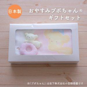 [PUPO][ギフトセット][身長計付き表ガーゼタオル(90×90cm)][ラトル][プポちゃん][日本製][SORRY!ネコポス不可][出産祝い][プレゼント][ベビー]
