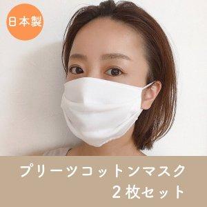 さらっと快適夏におすすめ♪【メール便OK(01)】PUPO プリーツコットンマスク2枚セット ホワイト 天竺素材 日本製 綿100% 肌に優しい 洗えるマスク 布マスク