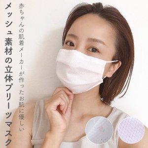 【メール便OK(01)】夏でも快適♪ 2枚組 さくらピンク/ヨット柄  メッシュ素材 日本製 綿100% 息がしやすい 通気性 メッシュマスク