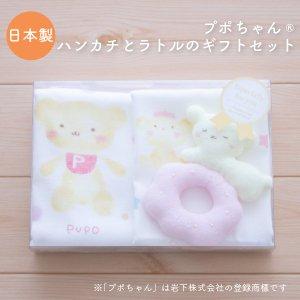 [PUPO][ギフトセット][表ガーゼタオルハンカチ2枚][プポちゃんのラトル][日本製][SORRY!ネコポス不可][出産祝い][プレゼント][ソフトトイ][ベビー]