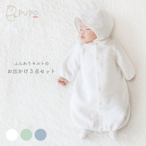 【メール便OK(10)】セットでお得 PUPO キルトのお出かけ3点セット ふんわりキルトの2wayドレス/ふんわりキルトのボンネット/ニット編み風靴下 新生児 日本製