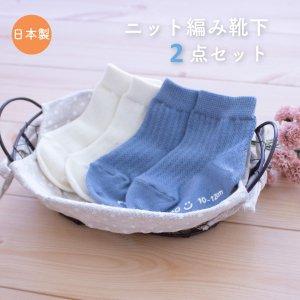 【メール便OK(03)】PUPO ニット編み靴下2点セット アイボリー ブルー 10-12cm 12-14cm 日本製
