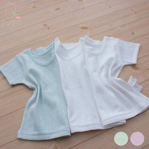 【メール便OK(10)】保育園準備におすすめ レールメッシュ半袖インナーシャツ3枚セット PUPO プーポ