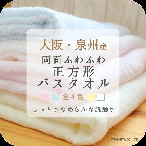 [両面ふわふわ正方形ベビーバスタオル][1枚][白・ピンク・ブルー・クリーム][90×90][日本製]