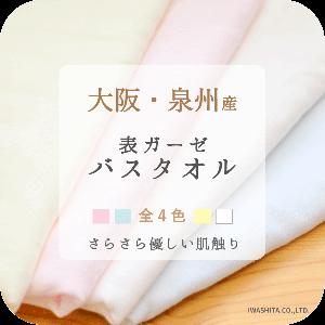 [表ガーゼのベビーバスタオル][1枚][白・ピンク・ブルー・クリーム][70×120][日本製]
