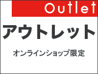 Outlet/アウトレット