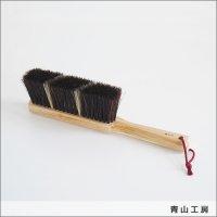 青山工房 カシミヤ/ウール用洋服ブラシ