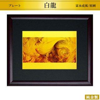純金製プレート額 金眼白龍王神之図 B6判 (C)富永成風