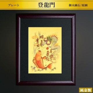 純金製プレート 登龍門 御木幽石 高さ18.2cm  B6判額装