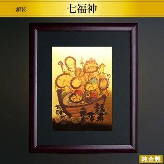 純金製プレート 宝船 七福神 御木幽石 高さ18.2cm B6判額装