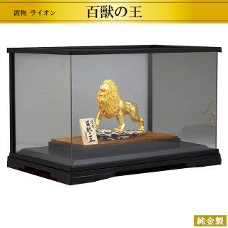 純金・純銀製置物 百獣の王 ライオン