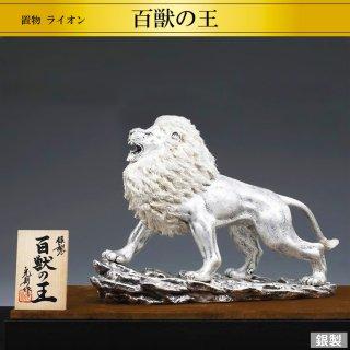 純銀製置物 百獣の王 ライオン