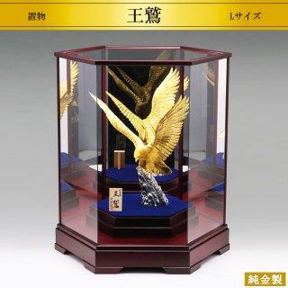 純金・銀製置物 王鷲 Lサイズ