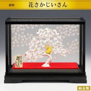 純金・純銀製置物 花さかじいさん 満開桜