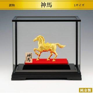 純金製置物 神馬 高さ11.5cm Lサイズ