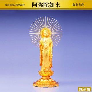 純金製仏像 阿弥陀如来 御東光背 高さ27cm 舟谷喜雲