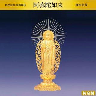 純金製仏像 阿弥陀如来 御西光背 舟谷喜雲/原型制作 高さ27cm