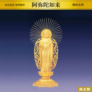 純金製仏像 阿弥陀如来 御西光背 高さ27cm 舟谷喜雲
