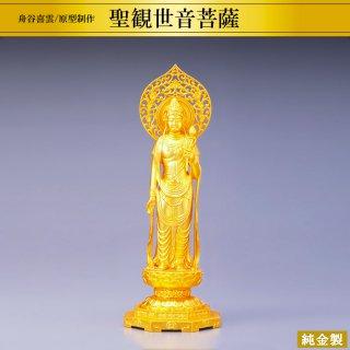 純金製仏像 聖観世音菩薩 舟谷喜雲/原型制作 高さ26cm