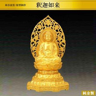 純金製仏像 釈迦如来 舟谷喜雲/原型制作 高さ22cm
