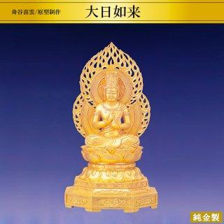 純金製仏像 大日如来 舟谷喜雲/原型制作 高さ22cm