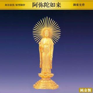 純金製仏像 阿弥陀如来 御東光背 舟谷喜雲/原型制作 高さ16.3cm