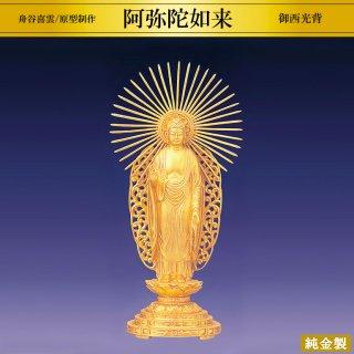 純金製仏像 阿弥陀如来 御西光背 舟谷喜雲/原型制作 高さ16.3cm