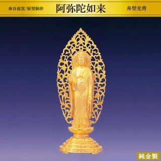 純金製仏像 阿弥陀如来 舟型光背 高さ16.3cm 舟谷喜雲