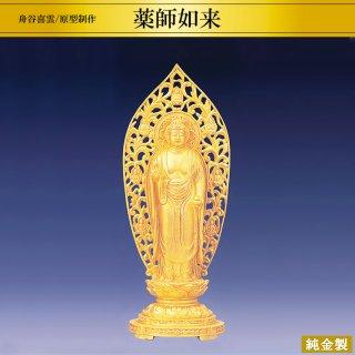 純金製仏像 薬師如来 舟谷喜雲/原型制作 高さ16.3cm