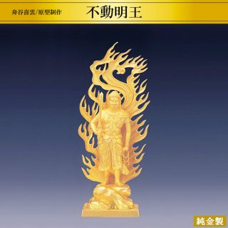 純金製仏像 不動明王 高さ15cm 舟谷喜雲