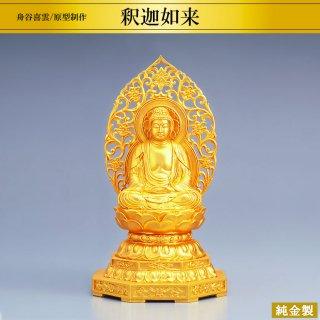 純金製仏像 釈迦如来 舟谷喜雲/原型制作 高さ14cm