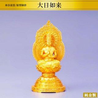純金製仏像 大日如来 舟谷喜雲/原型制作 高さ14cm