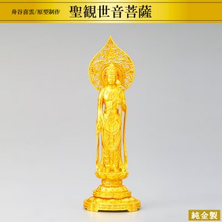 純金製仏像 聖観世音菩薩 舟谷喜雲/原型制作 高さ16.3cm