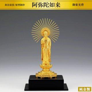 純金製仏像 阿弥陀如来 御東光背 舟谷喜雲/原型制作 高さ13cm