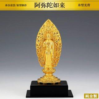 純金製仏像 阿弥陀如来 舟型光背 高さ13cm 舟谷喜雲