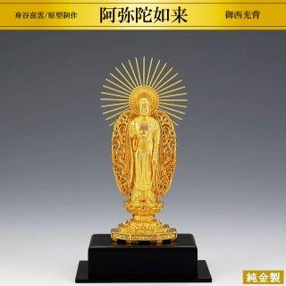 純金製仏像 阿弥陀如来 御西光背 舟谷喜雲/原型制作 高さ13cm