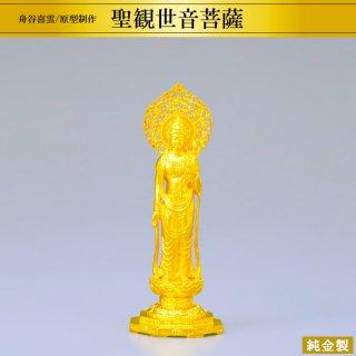 純金製仏像 聖観世音菩薩 舟谷喜雲/原型制作 高さ12cm